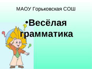 МАОУ Горьковская СОШ Весёлая грамматика