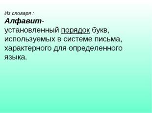 Из словаря : Алфавит- установленныйпорядокбукв, используемых в системе пись