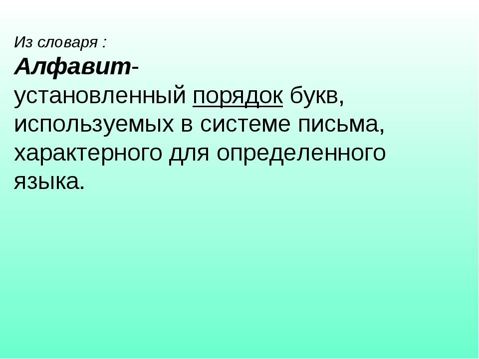 Из словаря : Алфавит- установленныйпорядокбукв, используемых в системе пись...