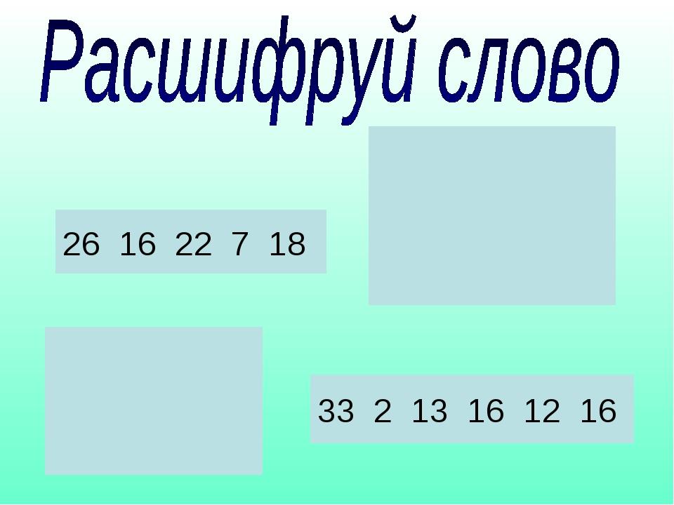 шофер яблоко 26 16 22 7 18 33 2 13 16 12 16