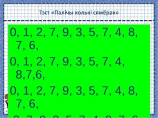 0, 1, 2, 7, 9, 3, 5, 7, 4, 8, 7, 6, 0, 1, 2, 7, 9, 3, 5, 7, 4, 8,7,6, 0, 1, 2