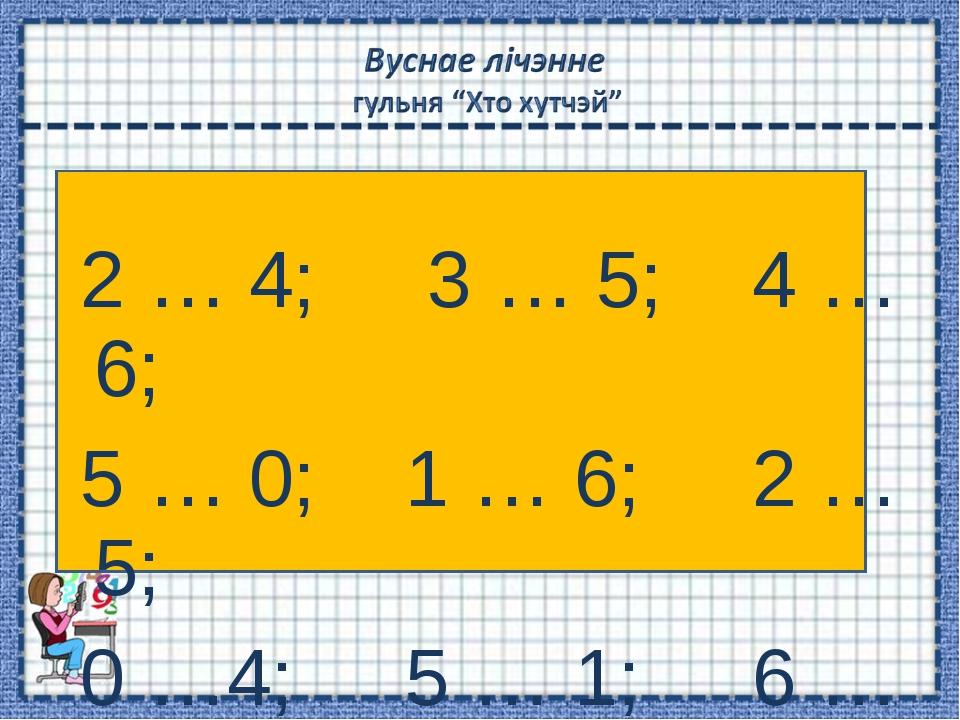 2 … 4; 3 … 5; 4 … 6; 5 … 0; 1 … 6; 2 … 5; 0 …4; 5 … 1; 6 … 3
