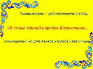 «В семье единой народов Казахстана», посвященный ко Дню языков народов Казах