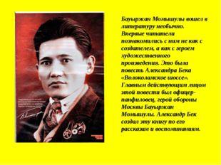 Бауыржан Момышулы вошел в литературу необычно. Впервые читатели познакомились