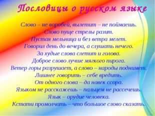 Пословицы о русском языке Слово – не воробей, вылетит – не поймаешь. Слово п