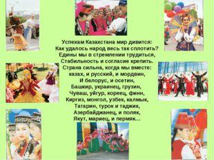 Успехам Казахстана мир дивится: Как удалось народ весь так сплотить? Едины мы