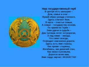 Наш государственный герб В центре есть шанырак – Дом, семья и очаг – Яркий об
