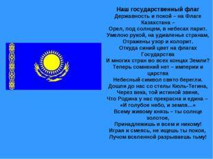 Наш государственный флаг Державность и покой – на Флаге Казахстана – Орел, по