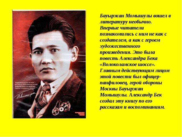 Бауыржан Момышулы вошел в литературу необычно. Впервые читатели познакомились...