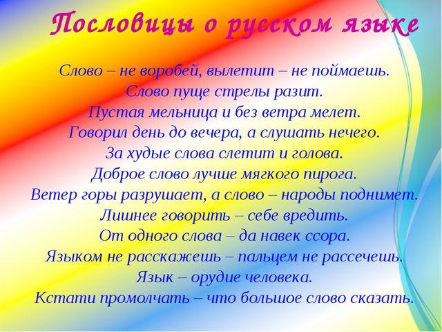 Пословицы о русском языке Слово – не воробей, вылетит – не поймаешь. Слово п...