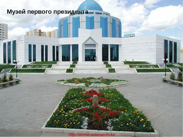 Музей первого президента
