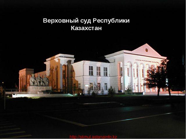 Верховный суд Республики Казахстан