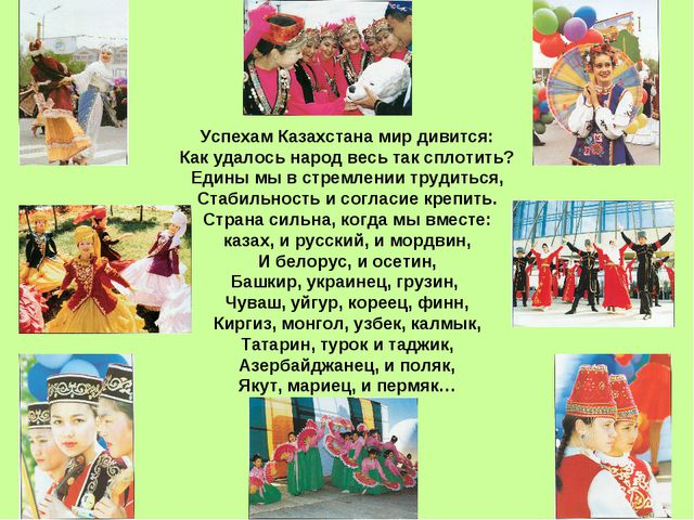 Успехам Казахстана мир дивится: Как удалось народ весь так сплотить? Едины мы...