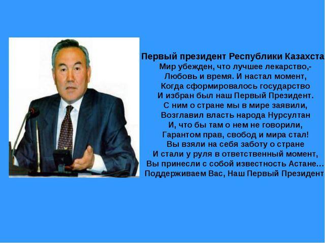 Первый президент Республики Казахстан Мир убежден, что лучшее лекарство,- Люб...