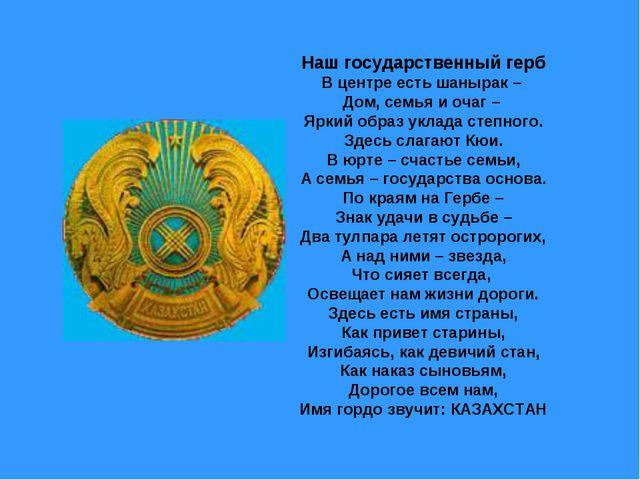 Наш государственный герб В центре есть шанырак – Дом, семья и очаг – Яркий об...