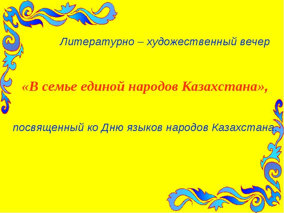 «В семье единой народов Казахстана», посвященный ко Дню языков народов Казах...