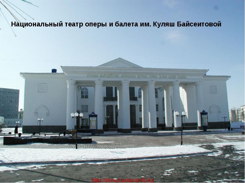 Национальный театр оперы и балета им. Куляш Байсеитовой
