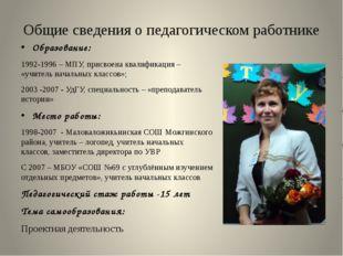 Общие сведения о педагогическом работнике Образование: 1992-1996 – МПУ, присв