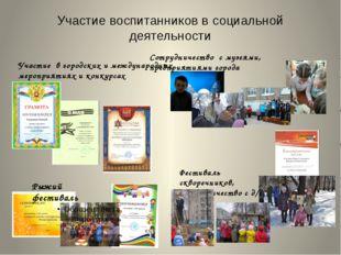 Участие воспитанников в социальной деятельности Рыжий фестиваль Фестиваль скв