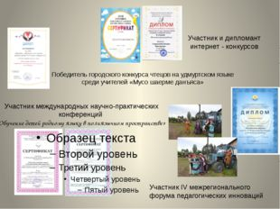 Победитель городского конкурса чтецов на удмуртском языке среди учителей «Му