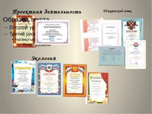 Удмуртский язык Проектная деятельность Экология Федорова Анастасия ученица 3