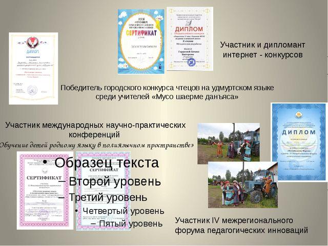 Победитель городского конкурса чтецов на удмуртском языке среди учителей «Му...