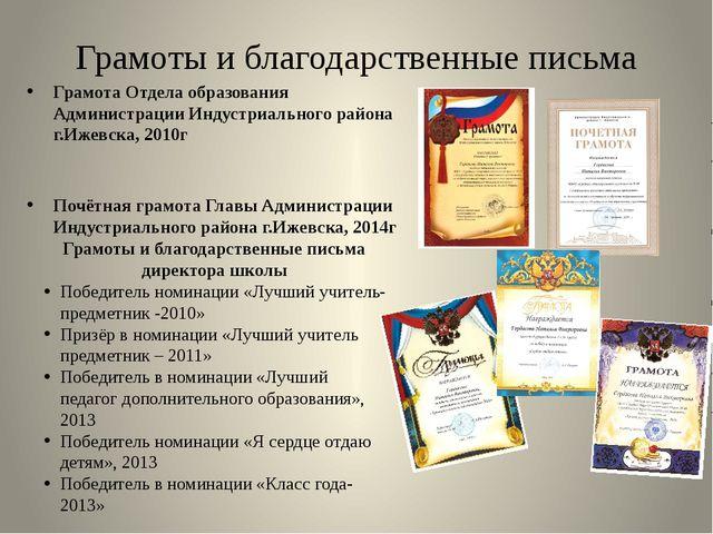 Грамоты и благодарственные письма Грамота Отдела образования Администрации Ин...