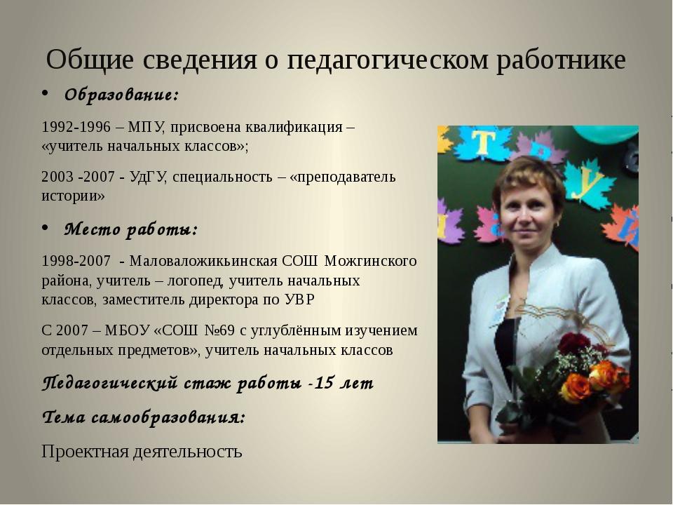 Общие сведения о педагогическом работнике Образование: 1992-1996 – МПУ, присв...