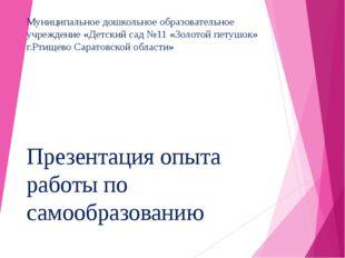 Муниципальное дошкольное образовательное учреждение «Детский сад №11 «Золотой