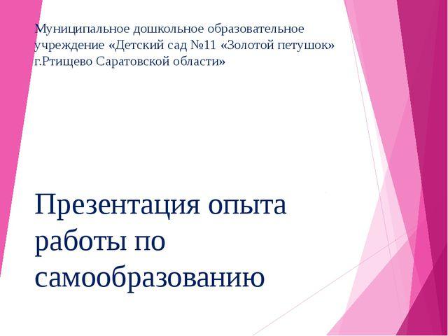 Муниципальное дошкольное образовательное учреждение «Детский сад №11 «Золотой...