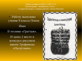 Работы учащихся МКОУ СОШ № 37. Иллюстрации эвенкийского эпоса - «Содани богат