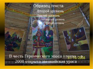 В честь Героического эпоса олонхо – в 2008 открыта эвенкийская ураса