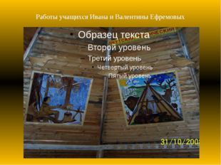 Работы учащихся Ивана и Валентины Ефремовых
