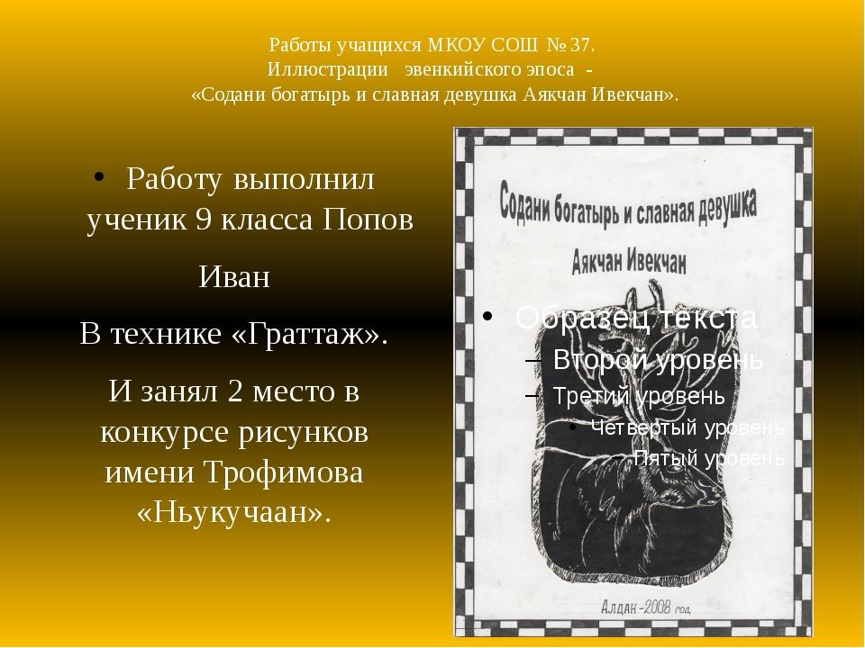 Работы учащихся МКОУ СОШ № 37. Иллюстрации эвенкийского эпоса - «Содани богат...