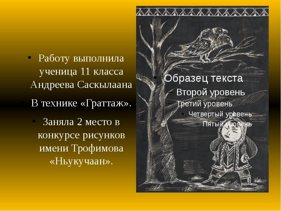 Работу выполнила ученица 11 класса Андреева Саскылаана В технике «Граттаж»....