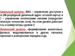 6. Канальный уровень: MAC – управление доступом к сети (48-разрядный двоичный