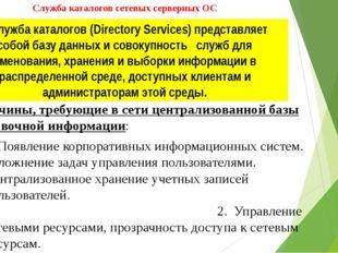 Служба каталогов сетевых серверных ОС Причины, требующие в сети централизован