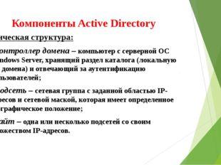 Компоненты Active Directory Физическая структура: - контроллер домена – компь