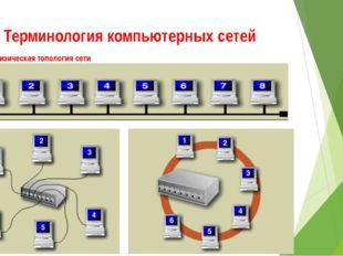 Терминология компьютерных сетей 1. Физическая топология сети