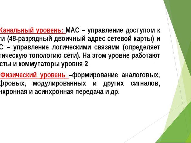 6. Канальный уровень: MAC – управление доступом к сети (48-разрядный двоичный...