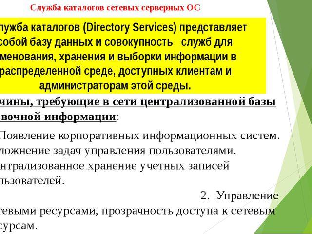 Служба каталогов сетевых серверных ОС Причины, требующие в сети централизован...