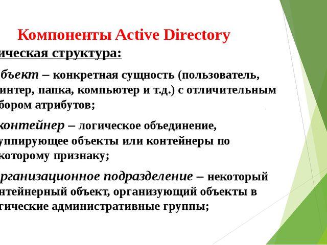 Компоненты Active Directory Логическая структура: - объект – конкретная сущно...