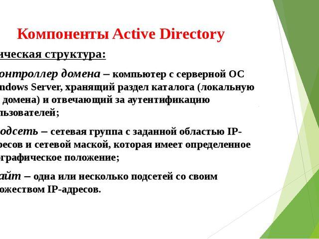 Компоненты Active Directory Физическая структура: - контроллер домена – компь...