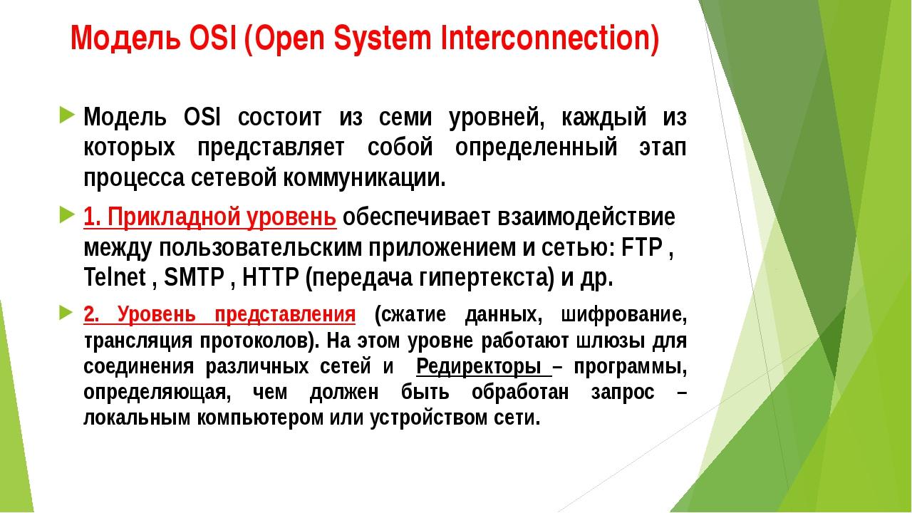 Модель OSI (Open System Interconnection) Модель OSI состоит из семи уровней,...