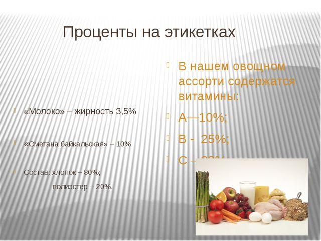 Проценты на этикетках «Молоко» – жирность 3,5% «Сметана байкальская» – 10% С...