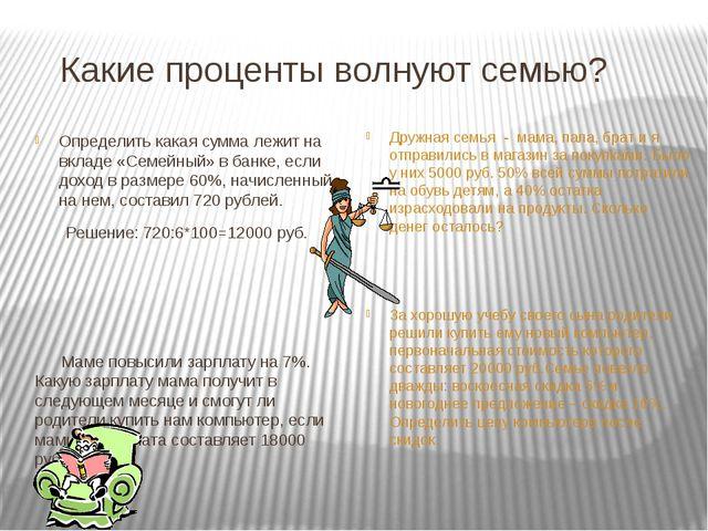 Какие проценты волнуют семью? Определить какая сумма лежит на вкладе «Семейн...