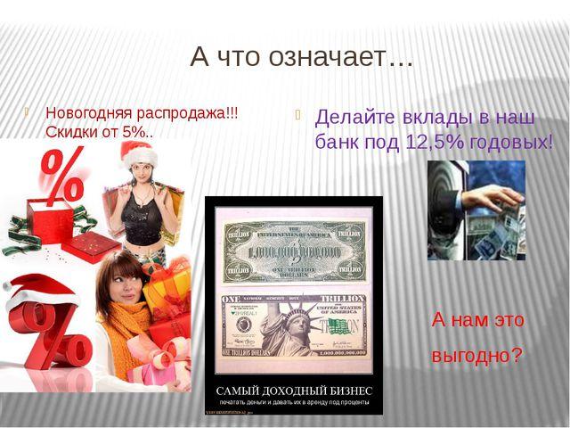 А что означает… Новогодняя распродажа!!! Скидки от 5%.. Делайте вклады в наш...