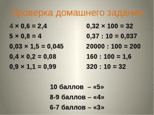 4 × 0,6 = 2,4 0,32 × 100 = 32 5 × 0,8 = 4 0,37 : 10 = 0,037 0,03 × 1,5 = 0,04