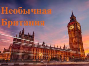 Необычная Британия