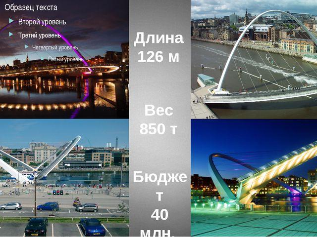 Длина 126 м Вес 850 т Бюджет 40 млн.
